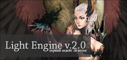 Обвязка Light Engine v. 2.0.1